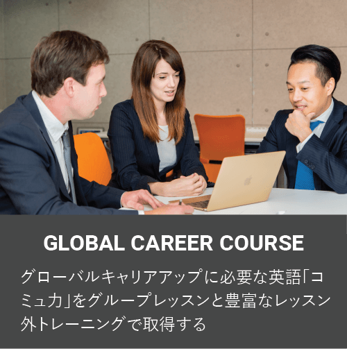 Global Career Course