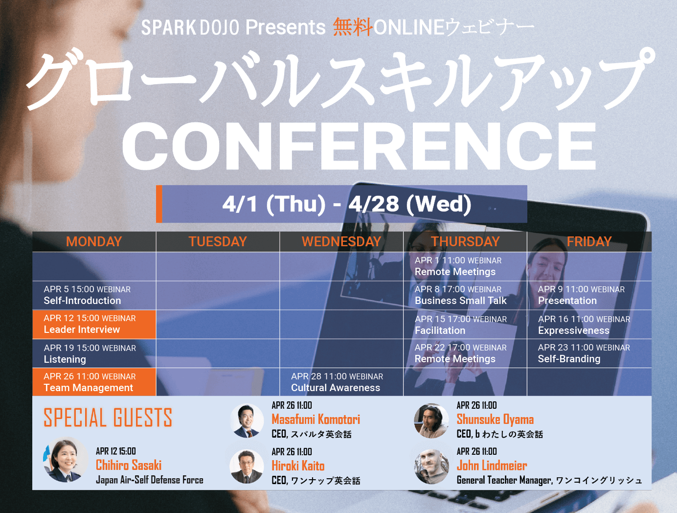 global_skill_up_conference